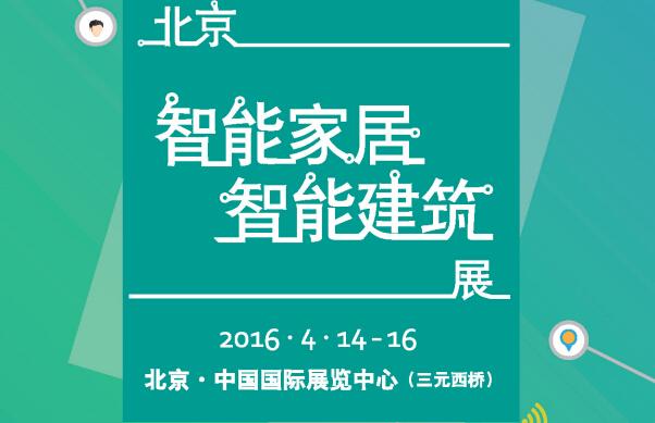 2016中国(北京)国际智能家居暨智能建筑展览会