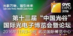 光电子博览会