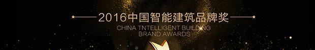 2016年第十七届中国国际建筑智能化峰会