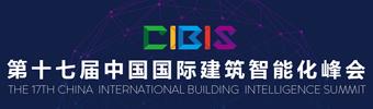 2016中国国际建筑智能化峰会